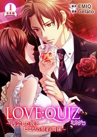 合本版 LOVE:QUIZ ~再会した彼とヒミツの契約関係~ ミカゲ編【合本版限定特典付き】