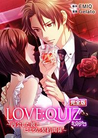 完全版 LOVE:QUIZ ~再会した彼とヒミツの契約関係~ ミカゲ編【完全版限定特典付き】
