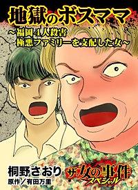 ザ・女の事件スペシャル 地獄のボスママ~福岡4人殺害極悪ファミリーを支配した女~
