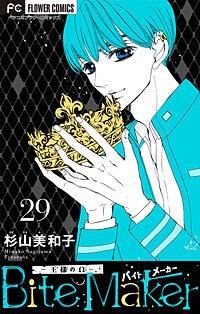 Bite Maker ~王様のΩ~【マイクロ】