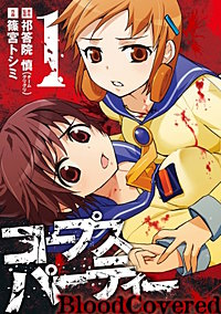 コープスパーティー BloodCovered