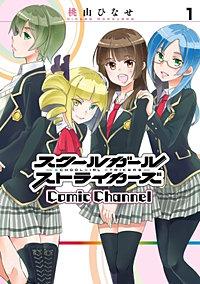 スクールガールストライカーズ Comic Channel