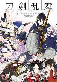 刀剣乱舞-ONLINE-アンソロジーコミック~刀剣男士新風録~
