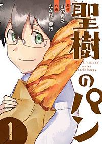 聖樹のパン