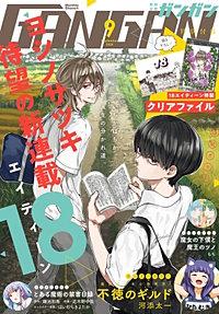 デジタル版月刊少年ガンガン
