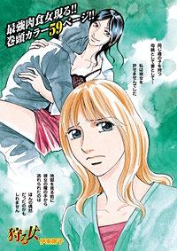 ブラック主婦SP(スペシャル)vol.10~狩る女~