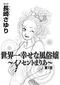 世界一幸せな風俗嬢 ~イノセントまりあ~(分冊版)