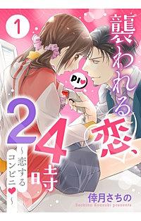 襲われる恋、24時~恋するコンビニ~【単話売】