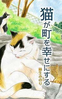 猫が町を幸せにする 番外編