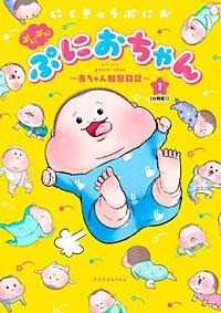ぷにぷにぷにおちゃん ~赤ちゃん観察日記~ 分冊版