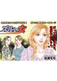 本当に怖いご近所SP(スペシャル) vol.3~ズルい女~