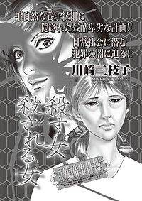 本当に怖いご近所SP(スペシャル) vol.3~殺す女 殺される女~