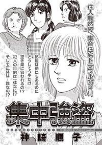 本当に怖いご近所SP(スペシャル) vol.3~集中強盗~