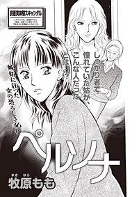 本当に怖いご近所SP(スペシャル) vol.3~ペルソナ~