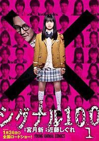 【期間限定・実写映画カバー版】シグナル100【電子限定おまけ付き】