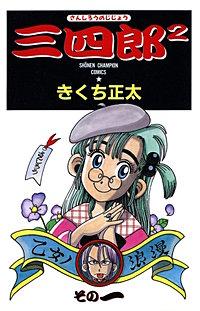 三四郎2(さんしろうのじじょう)
