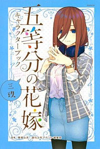五等分の花嫁 キャラクターブック 三玖