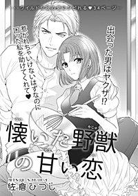 懐いた野獣の甘い恋【短編】