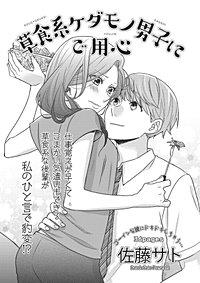 草食系ケダモノ男子にご用心【短編】
