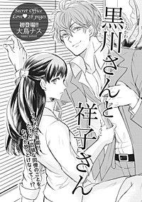 黒川さんと祥子さん【短編】