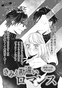 きみと勘違いロマンス【短編】