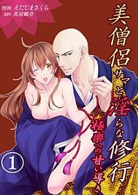 美僧侶サマと淫らな修行~極楽への甘い導き~