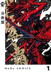 【分冊版】武狂争覇