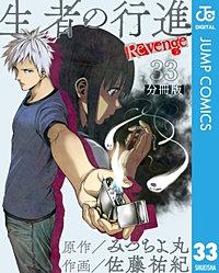 生者の行進 Revenge 分冊版