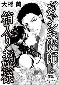 ガテン系庭師と箱入りお嬢様(単話版)