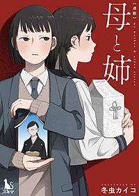 母と姉【単行本版】
