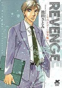 REVENGE-リベンジ-完全版