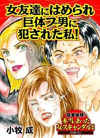 女友達にはめられ巨体ブ男に犯された私!~読者体験!本当にあった女のスキャンダル劇場