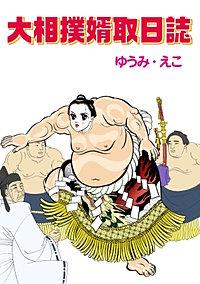 大相撲婿取日誌