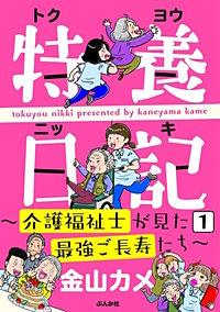 特養日記~介護福祉士が見た最強ご長寿たち~(分冊版)