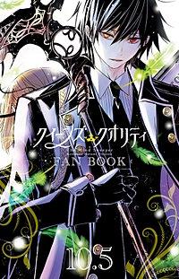 クイーンズ・クオリティ FAN BOOK