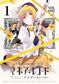 マギアレコード 魔法少女まどか☆マギカ外伝 アナザーストーリー