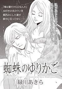 ブラック家庭SP vol.6~蜘蛛のゆりかご~