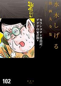 カランコロン漂泊記/ゲゲゲの家計簿 水木しげる漫画大全集