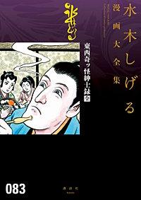 東西奇ッ怪紳士録[全] 水木しげる漫画大全集