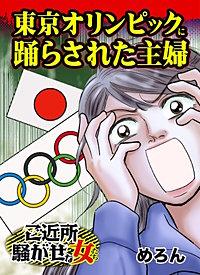 東京オリンピックに踊らされた主婦~ご近所騒がせな女たち