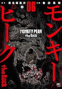 モンキーピーク the Rock