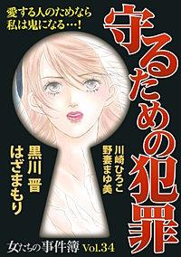 女たちの事件簿Vol.34~守るための犯罪~