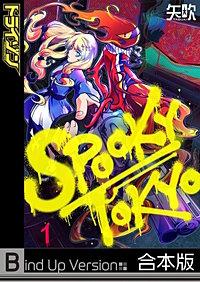 SPOOKY TOKYO《合本版》【フルカラー】