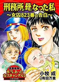 刑務所で母になった私~女囚823番の告白~読者体験!本当にあった女のスキャンダル劇場