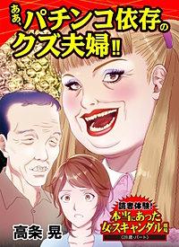 ああ、パチンコ依存のクズ夫婦!!~読者体験!本当にあった女のスキャンダル劇場