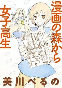 漫画の森から女子高生 ストーリアダッシュ連載版