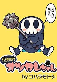 死神見習!オツカレちゃん  ストーリアダッシュ連載版