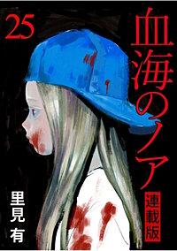 血海のノア WEBコミックガンマ連載版