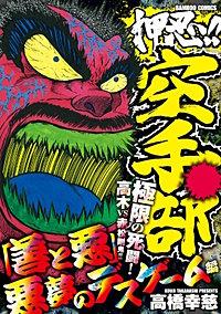 押忍!!空手部 「善と悪」悪夢のデスゲーム編