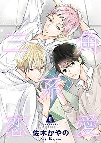 三角系恋愛【短編】